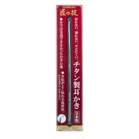 Limpador de ouvido em titânio GREEN BELL Série Takumi no waza